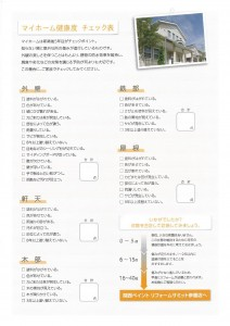 マイホーム健康度チェック表